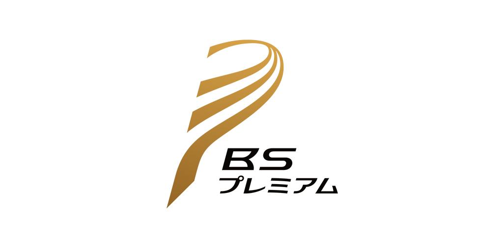 bs プレミアム
